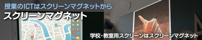 学校・教室用プロジェクター・スクリーン